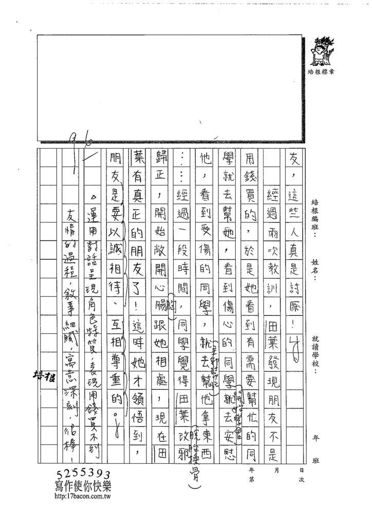 108W5109林禹彤 (3).jpg