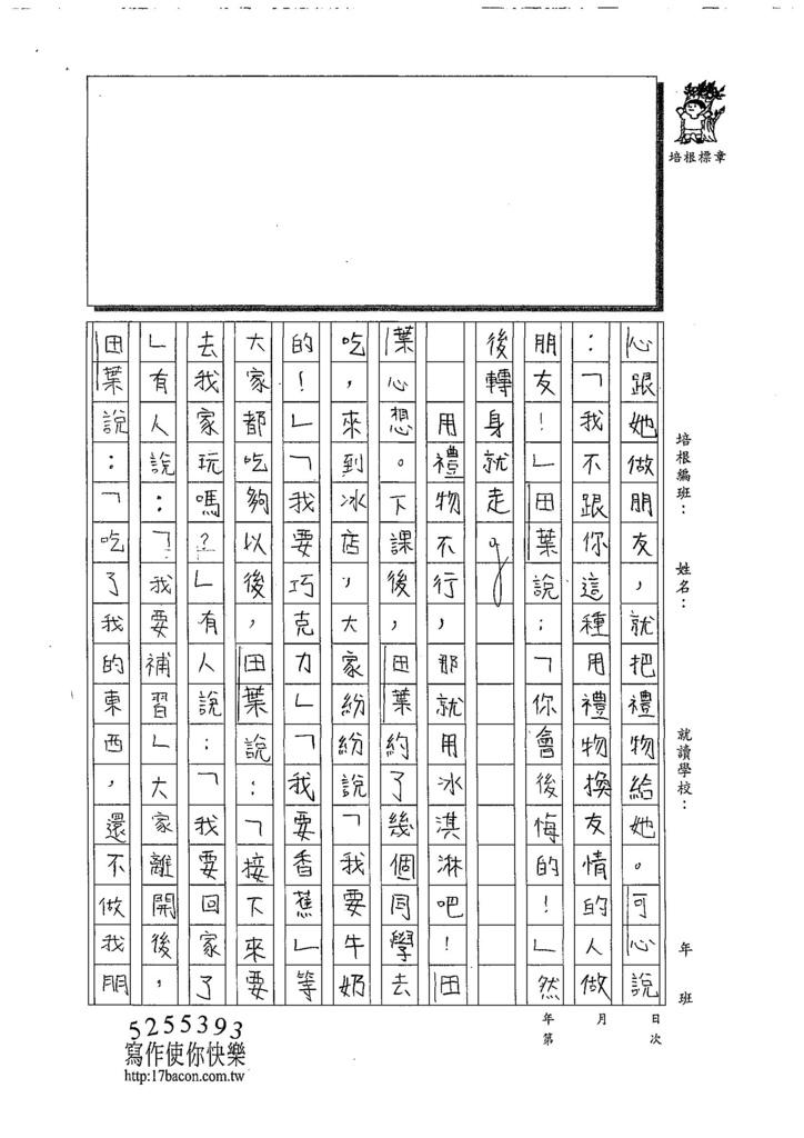108W5109林禹彤 (2).jpg