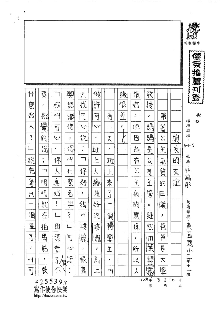 108W5109林禹彤 (1).jpg