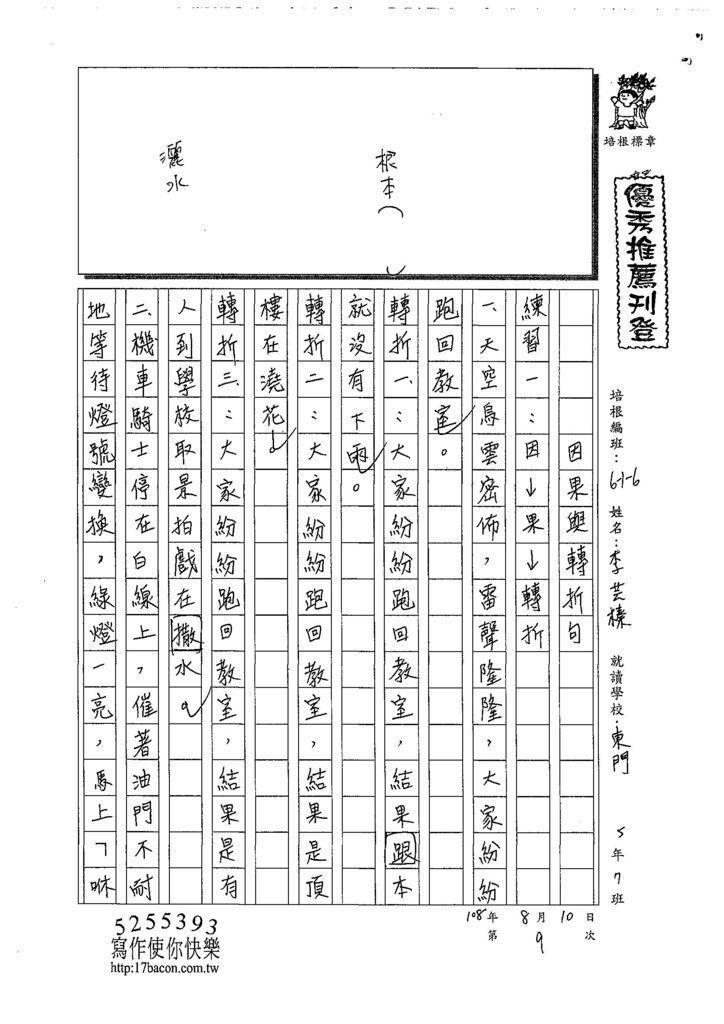 108W6109李芸榛 (1).jpg