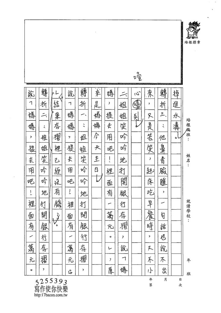 108W6109李芸榛 (4).jpg