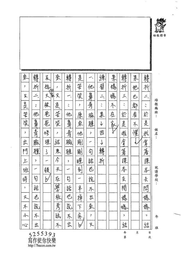108W6109李芸榛 (3).jpg