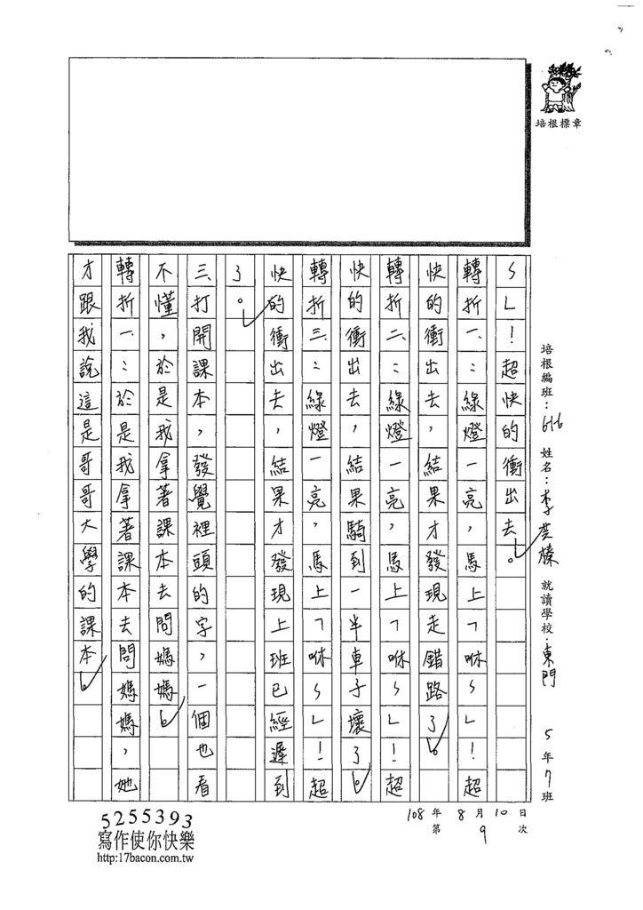 108W6109李芸榛 (2).jpg