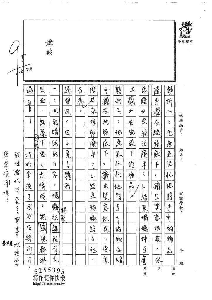 108W6109李芸榛 (6).jpg