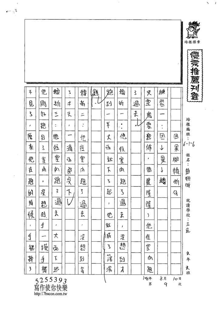 108W6109彭姸昕 (1).jpg