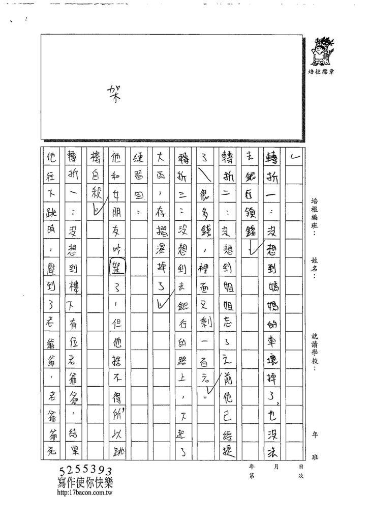 108W6109彭姸昕 (5).jpg