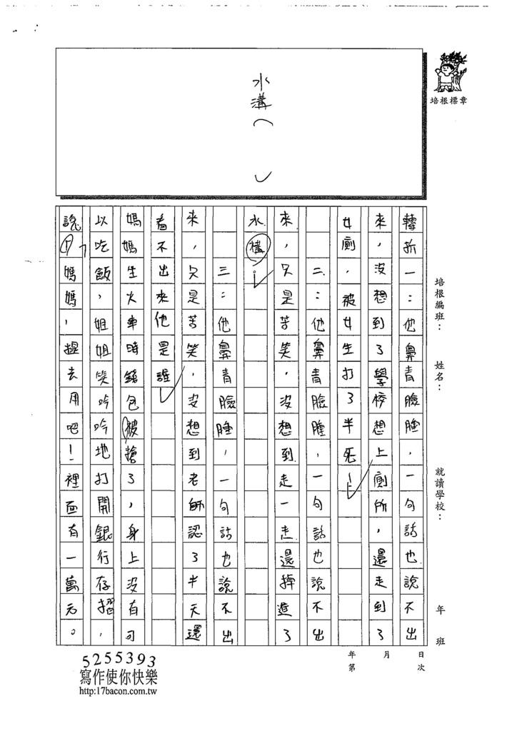 108W6109彭姸昕 (4).jpg