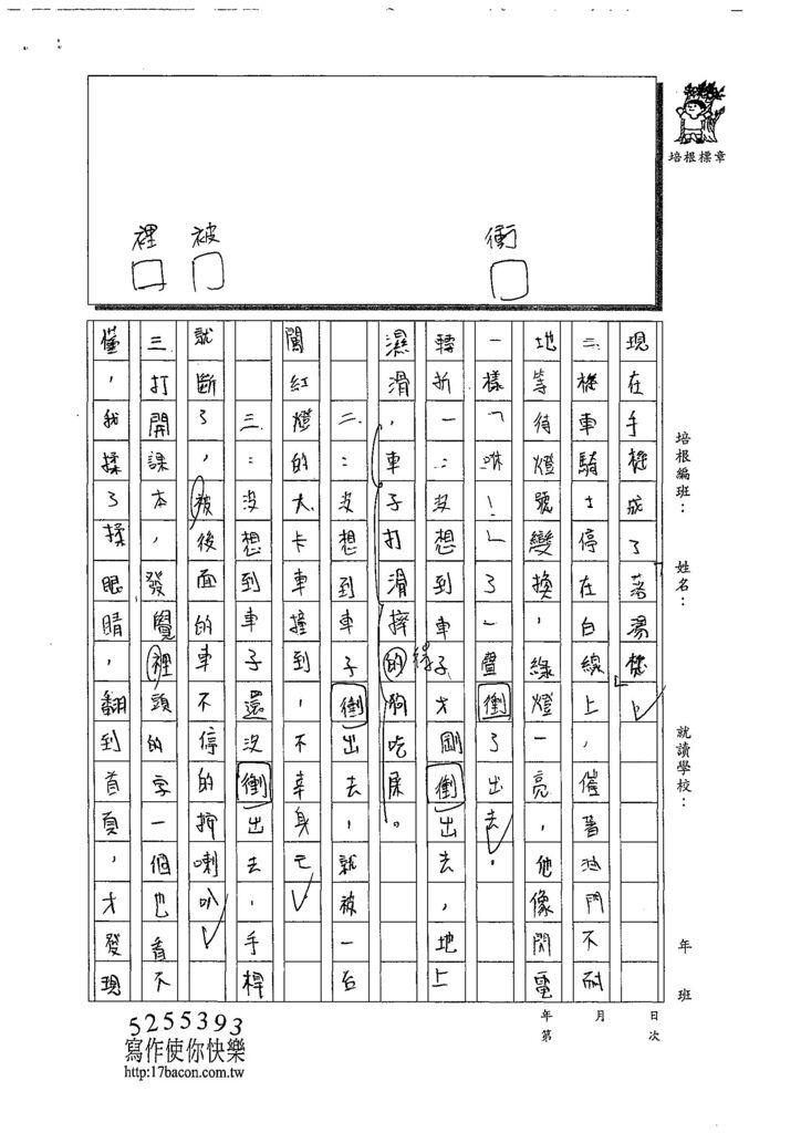 108W6109彭姸昕 (2).jpg