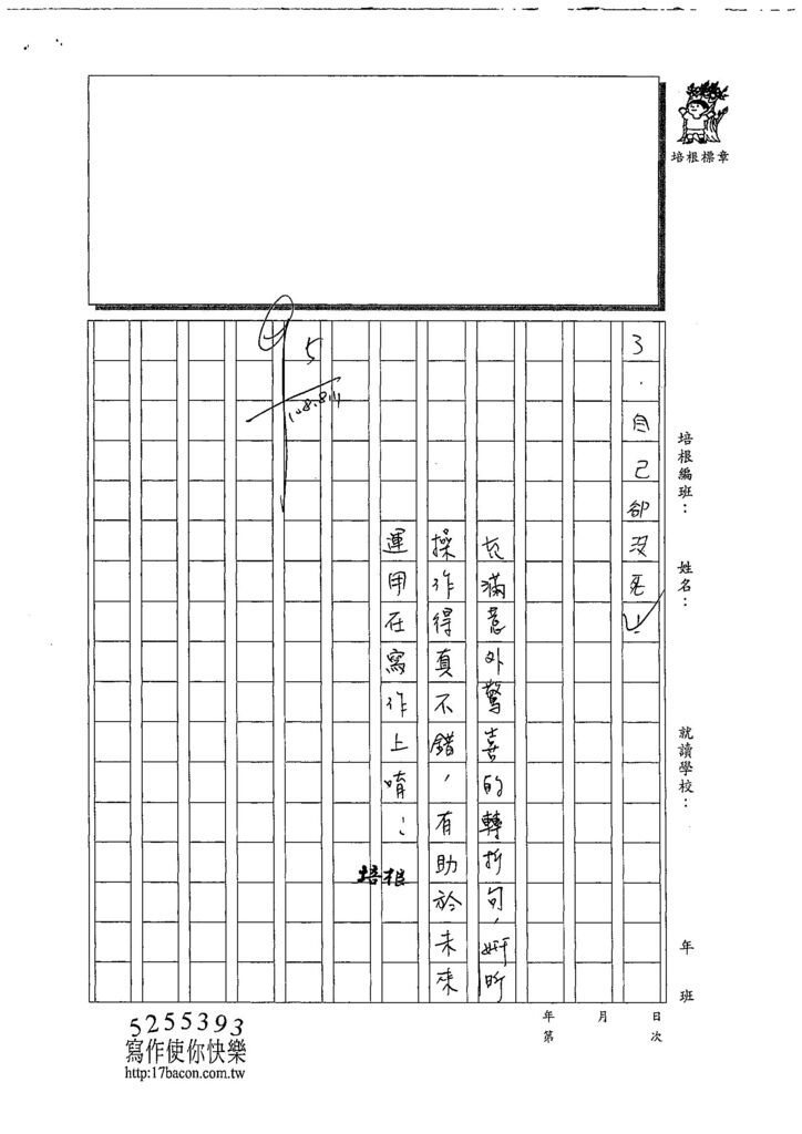 108W6109彭姸昕 (6).jpg