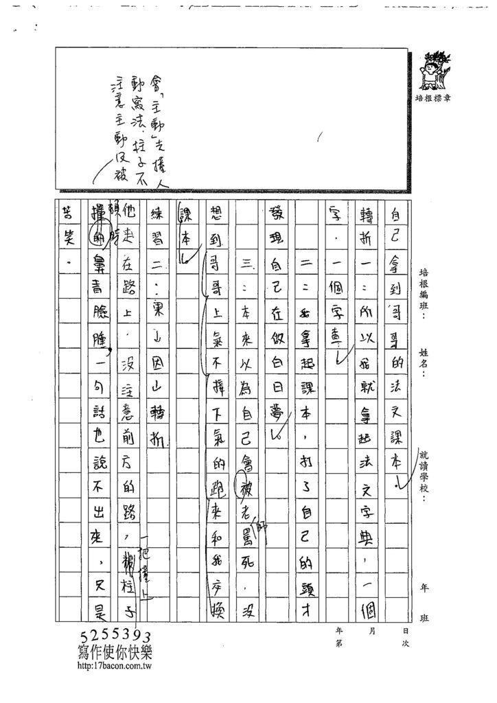 108W6109彭姸昕 (3).jpg