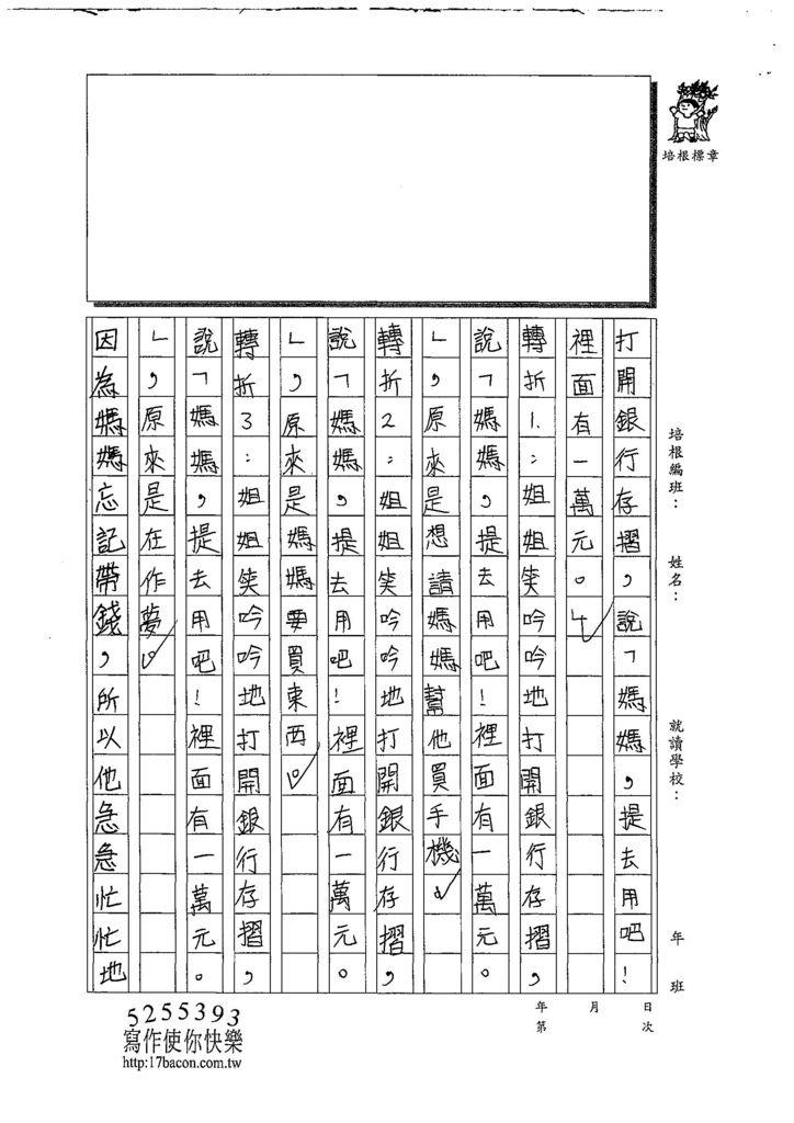 108W6109鄭苡彤 (4).jpg