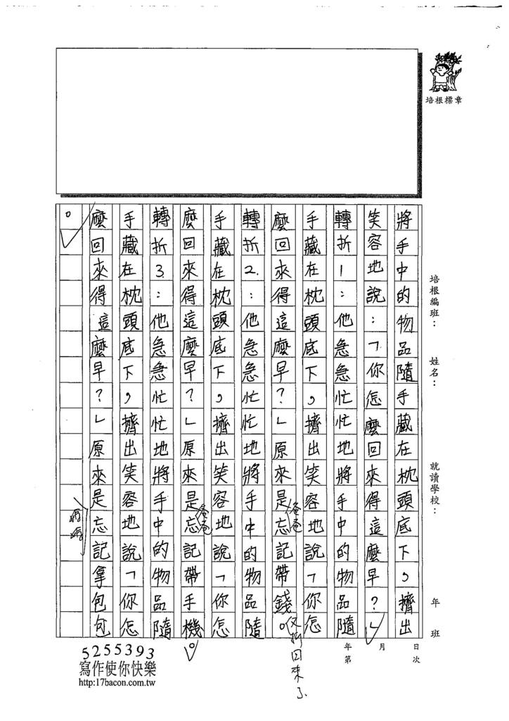 108W6109鄭苡彤 (5).jpg