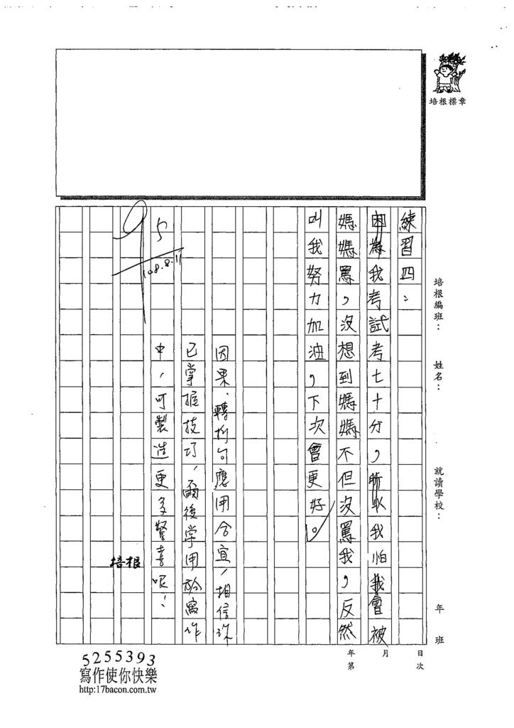 108W6109鄭苡彤 (6).jpg