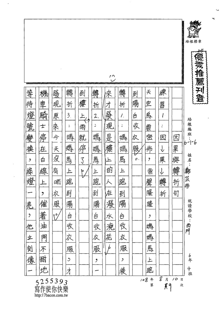 108W6109鄭苡彤 (1).jpg