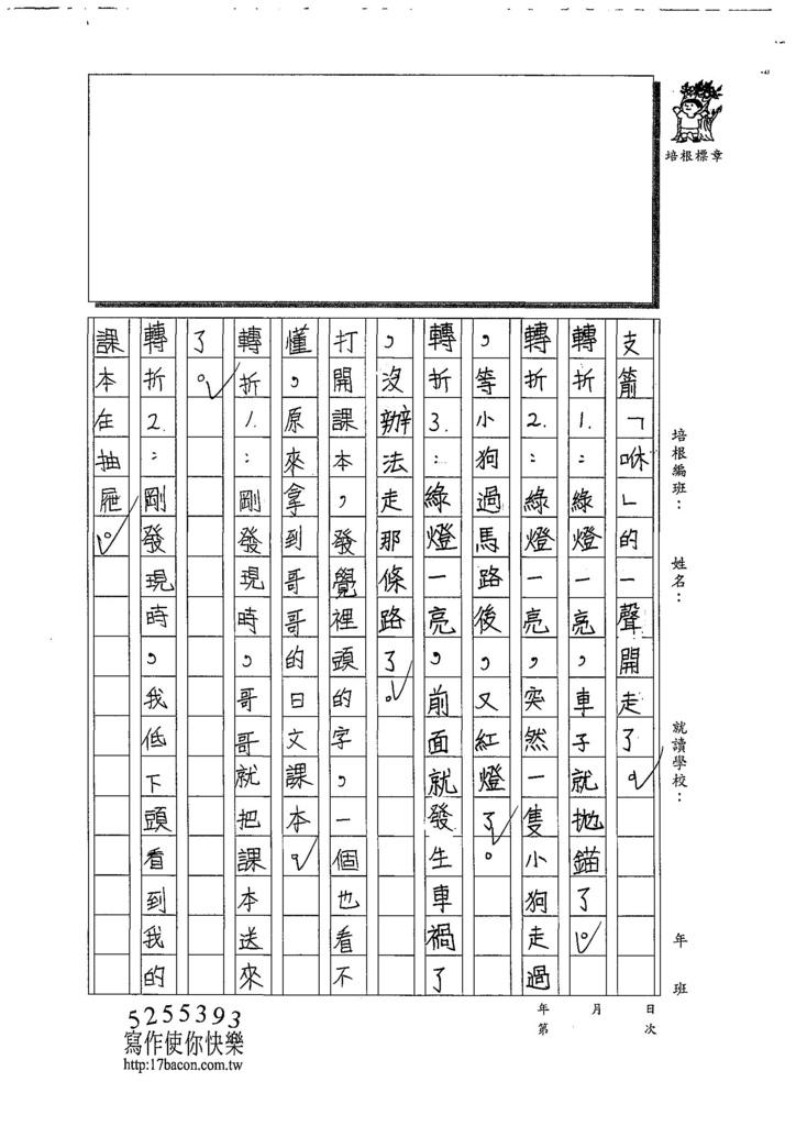 108W6109鄭苡彤 (2).jpg