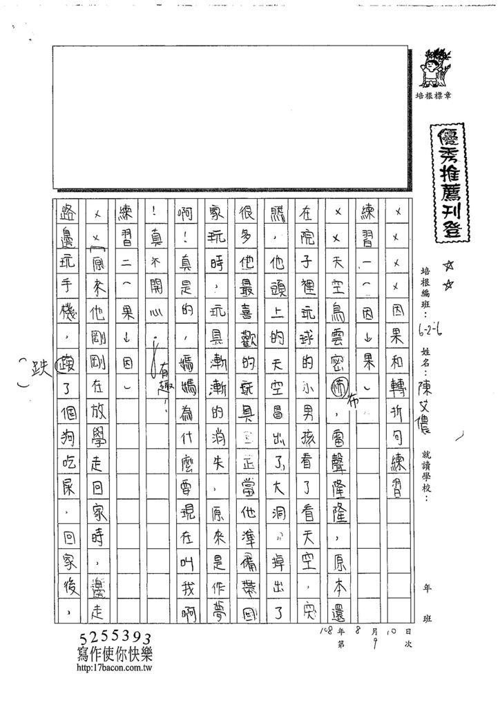 108W6109陳艾儂 (1).jpg