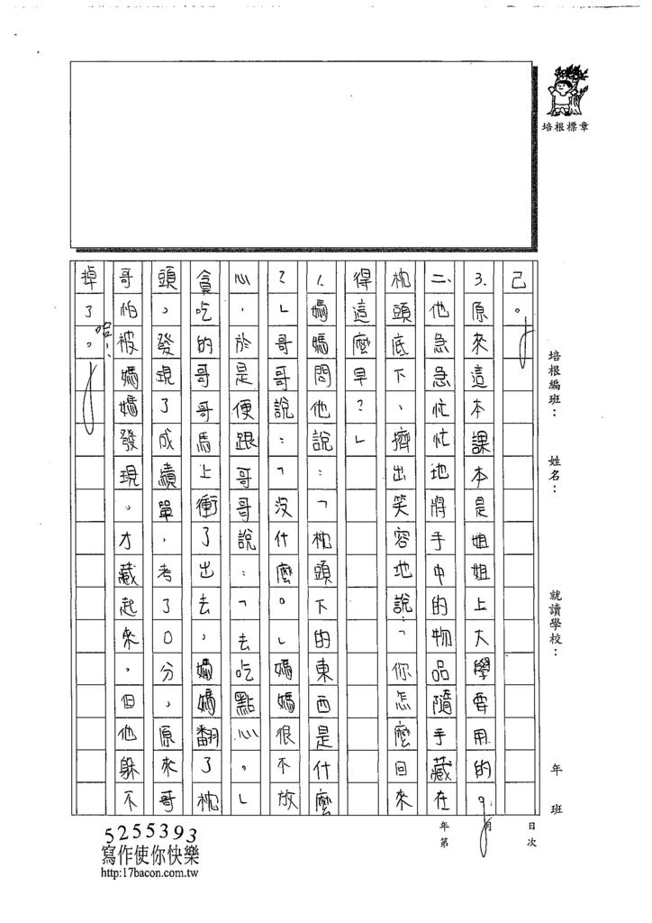 108W6109陳艾儂 (3).jpg