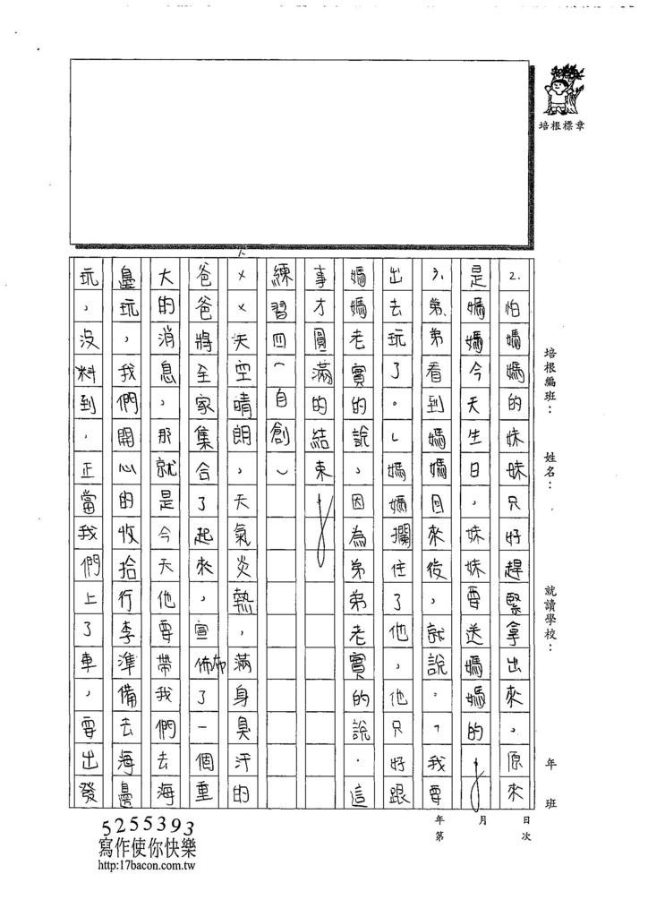 108W6109陳艾儂 (4).jpg