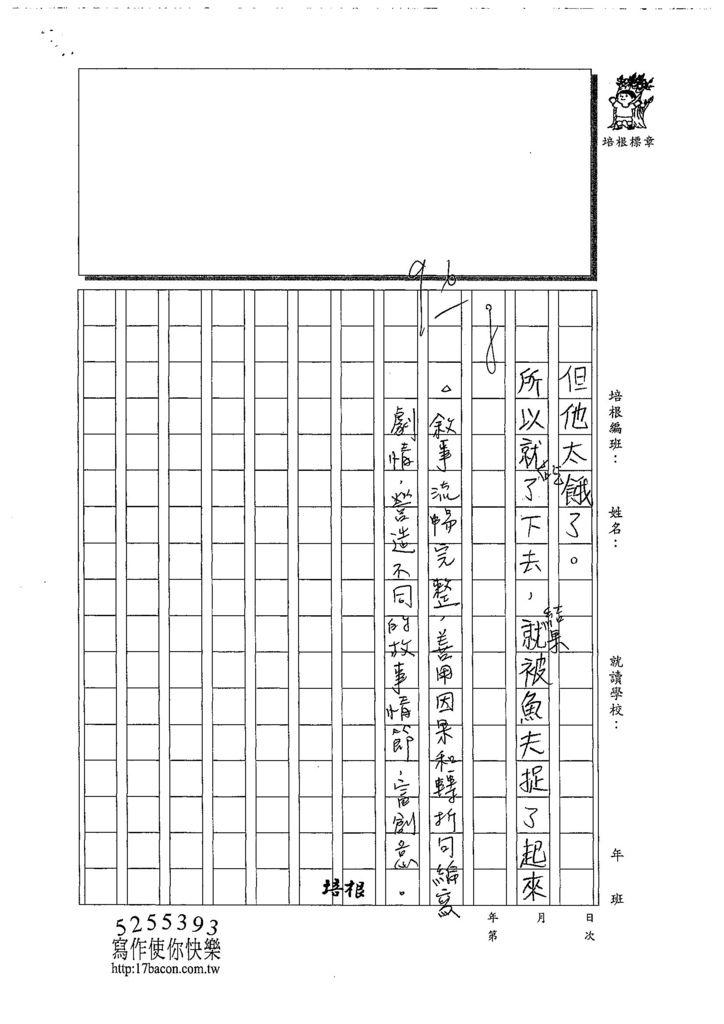 108W6109劉定澤 (4).jpg