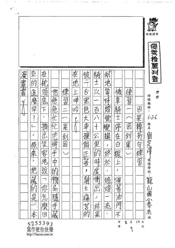 108W6109劉定澤 (1).jpg