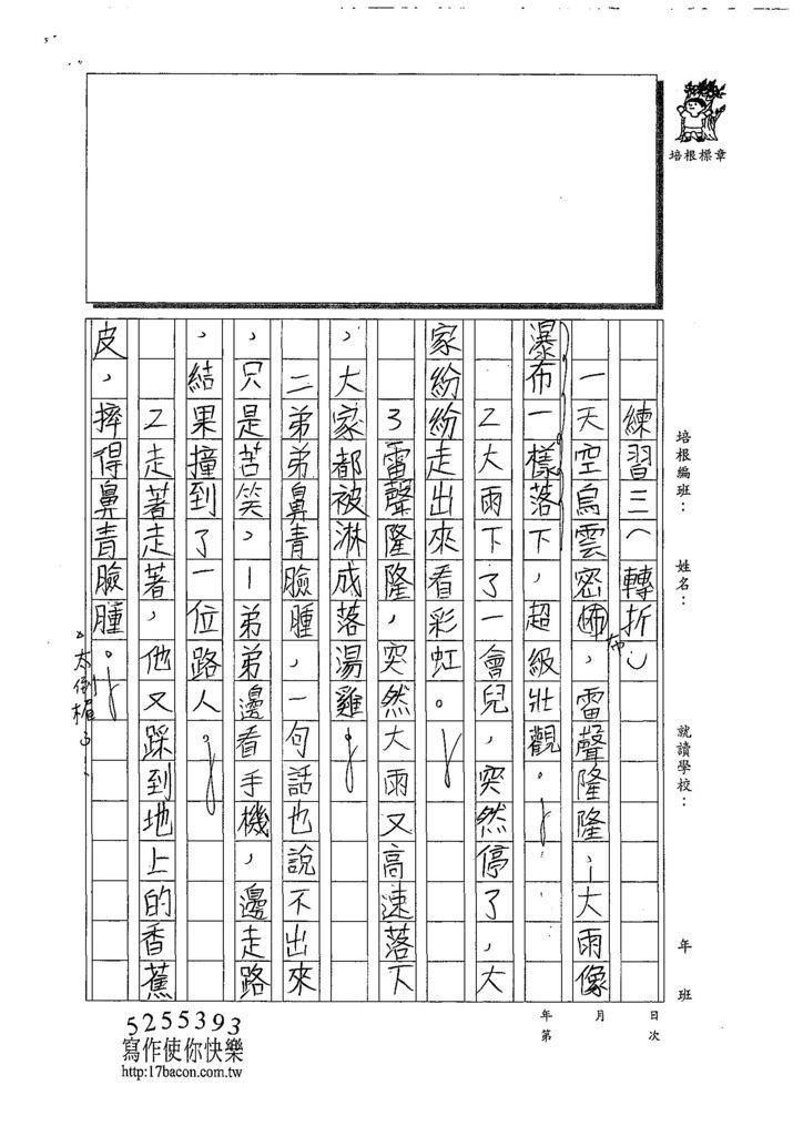 108W6109劉定澤 (2).jpg