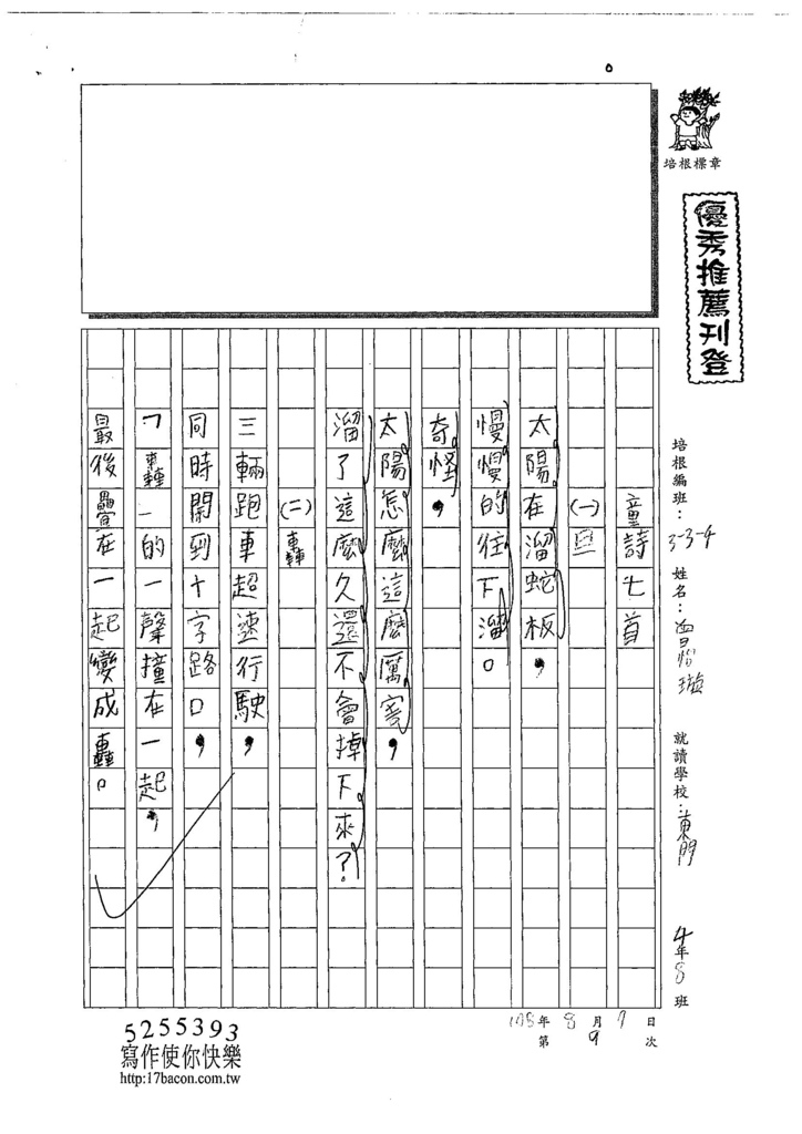 108W4109曾怡璇 (1).jpg