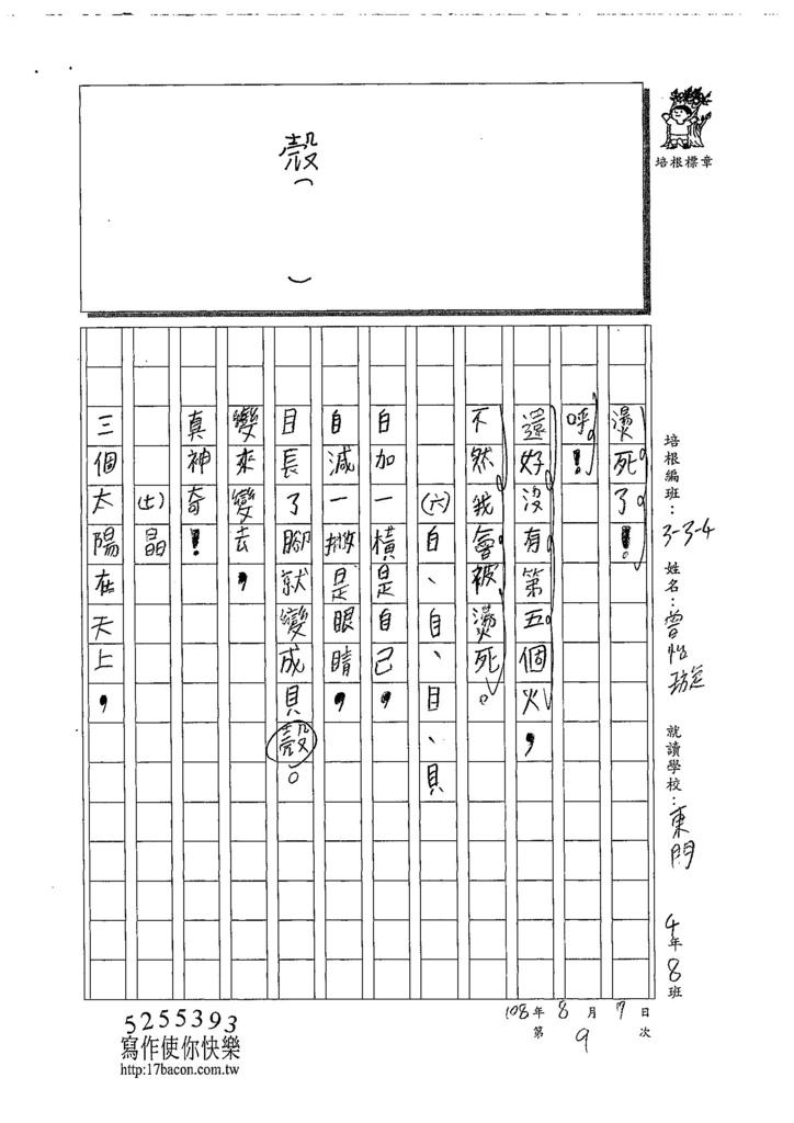 108W4109曾怡璇 (4).jpg