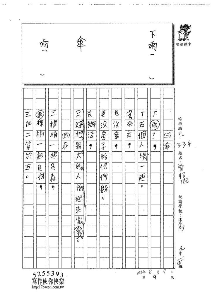 108W4109曾怡璇 (2).jpg
