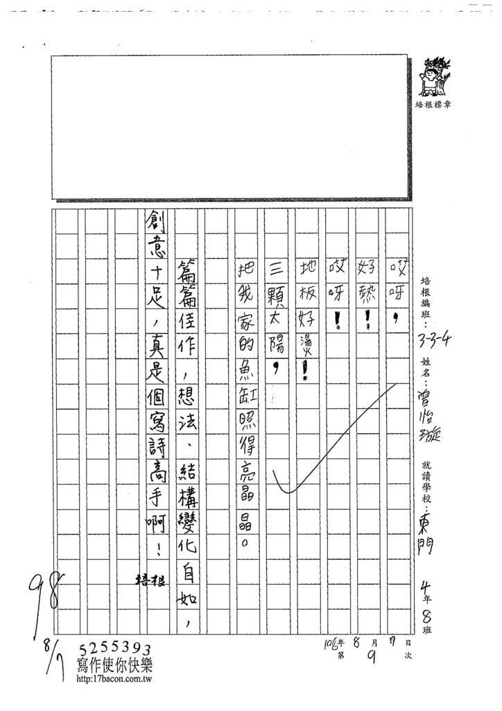 108W4109曾怡璇 (5).jpg