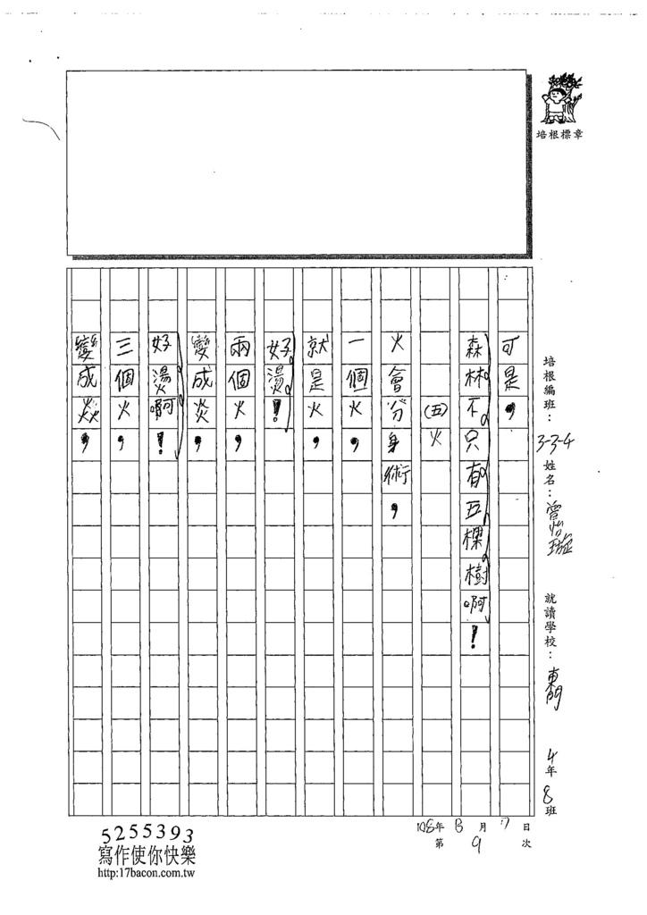 108W4109曾怡璇 (3).jpg