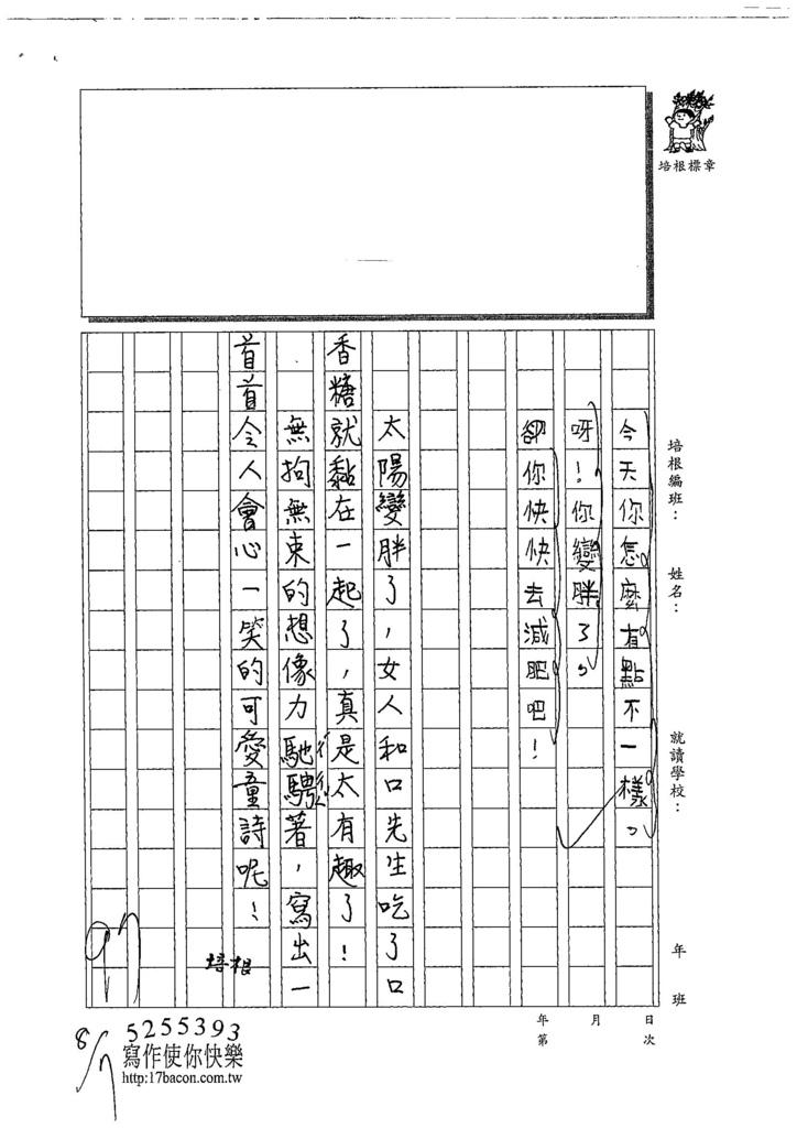 108W4109黃子晴 (3).jpg