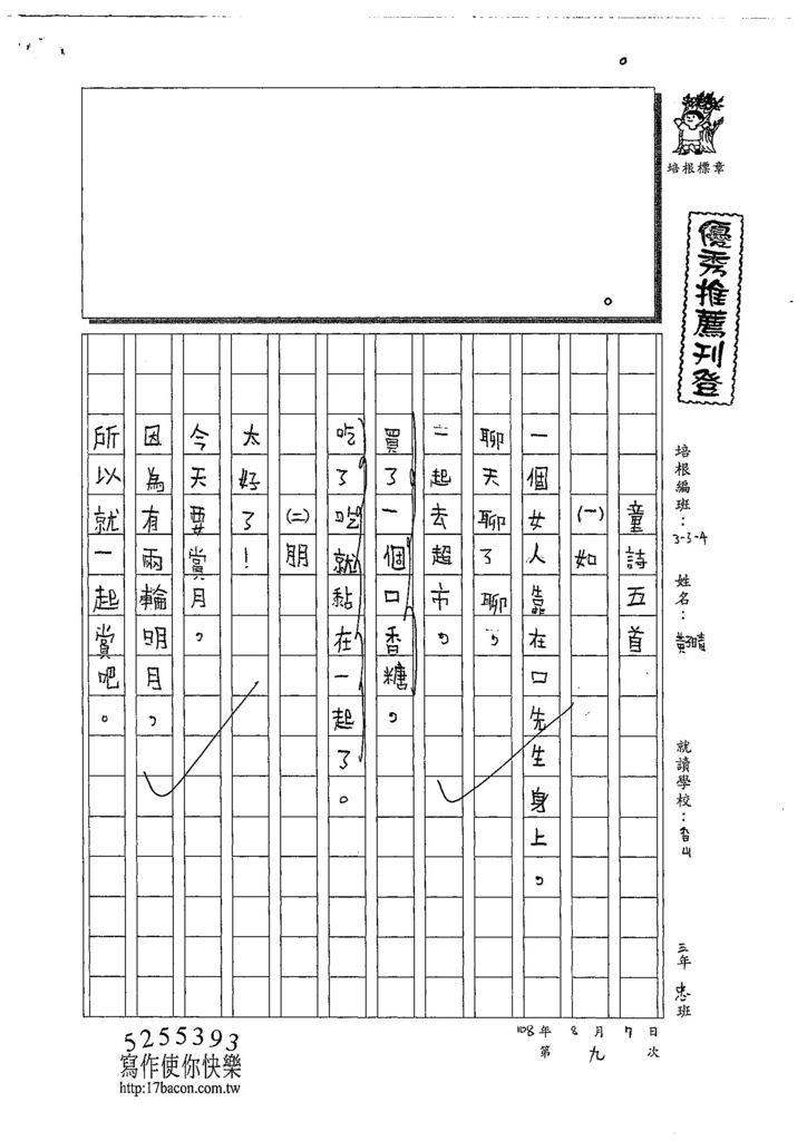 108W4109黃子晴 (1).jpg