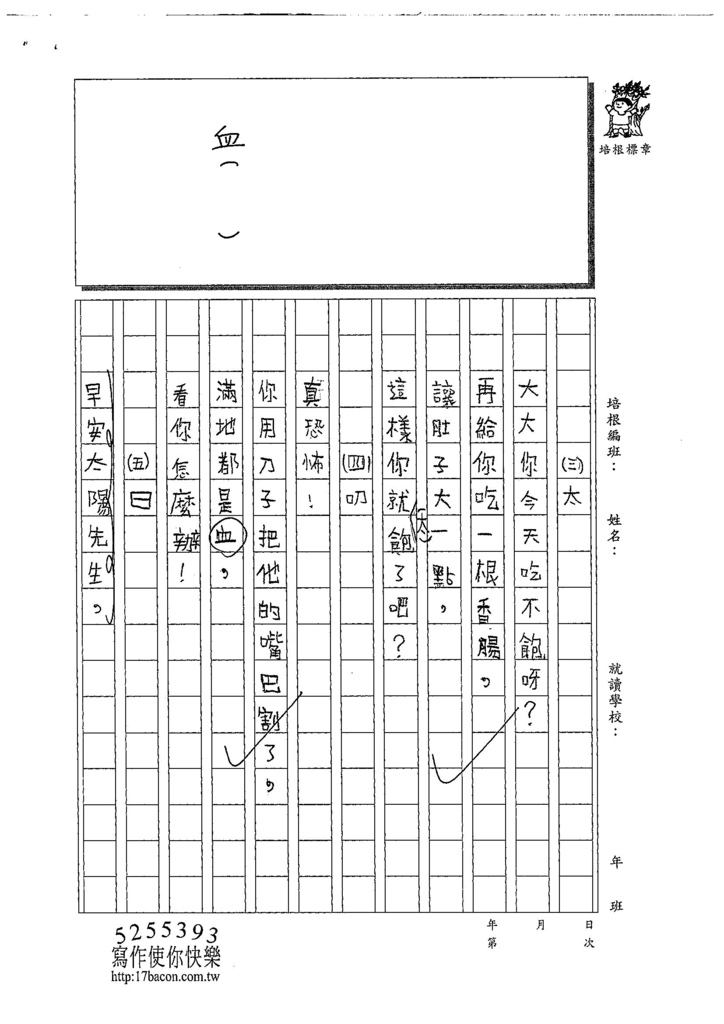 108W4109黃子晴 (2).jpg