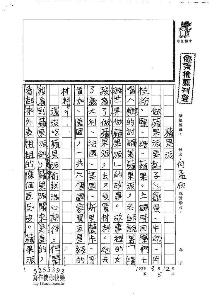 108RW05何孟欣 (1).jpg