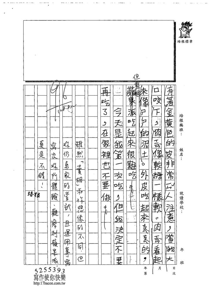 108RW05何孟欣 (2).jpg