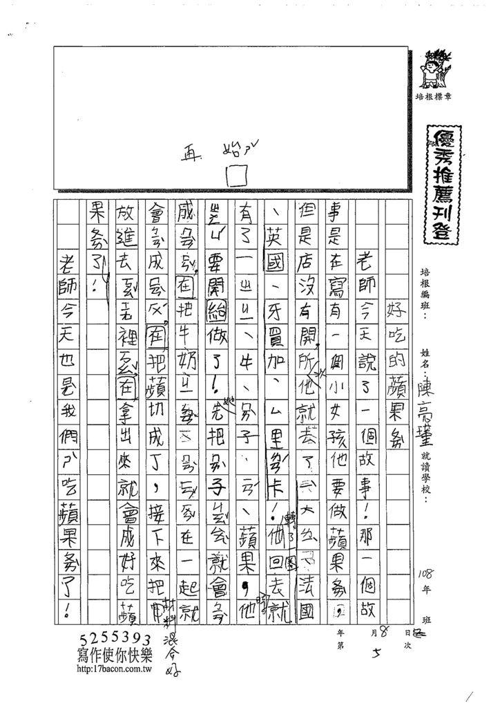 108RW05陳亮瑾 (1).jpg