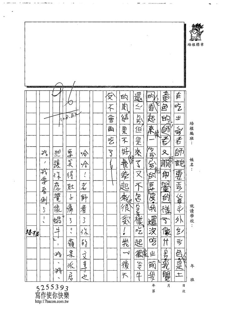 108RW05陳亮瑾 (2).jpg