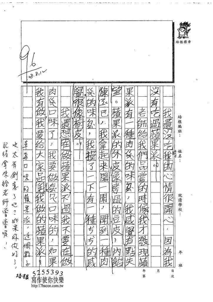 108RW05賴宜樂 (2).jpg