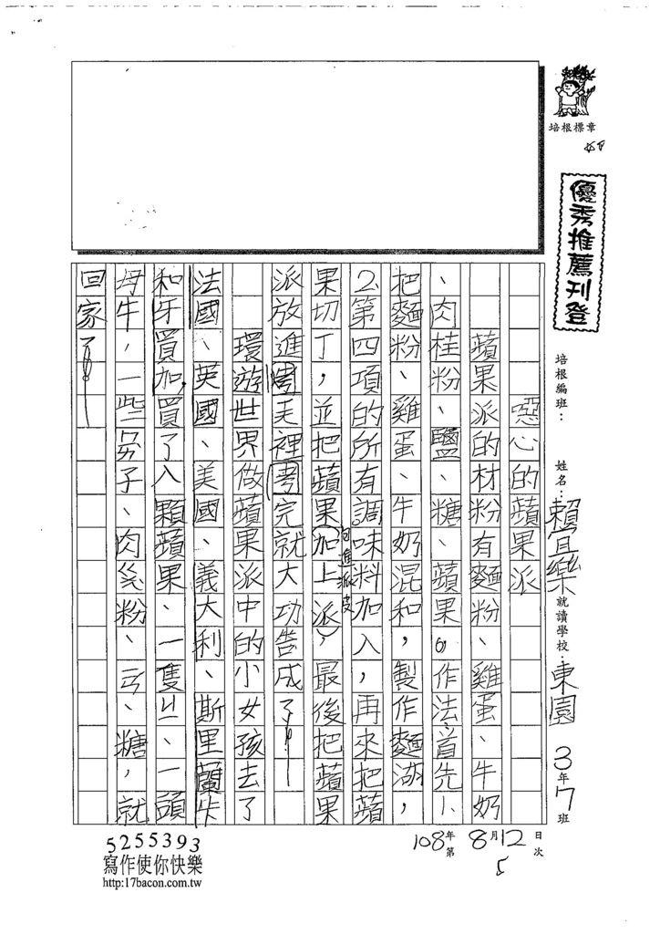 108RW05賴宜樂 (1).jpg