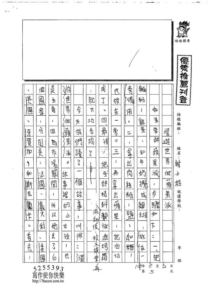 108RW05韓子程 (1).jpg