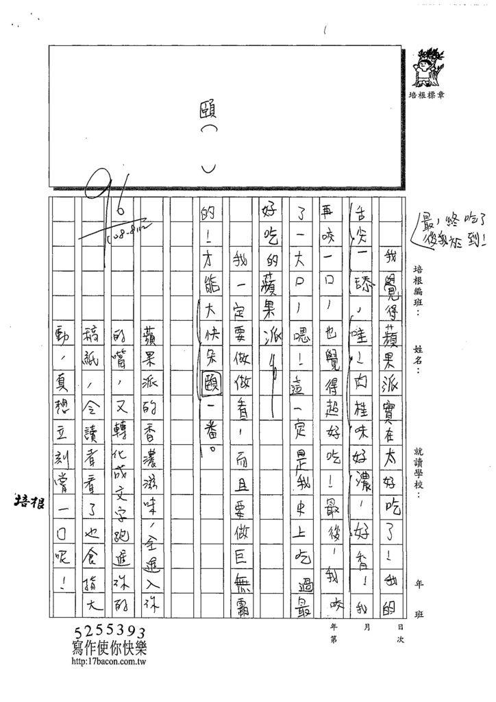 108RW05韓子程 (3).jpg