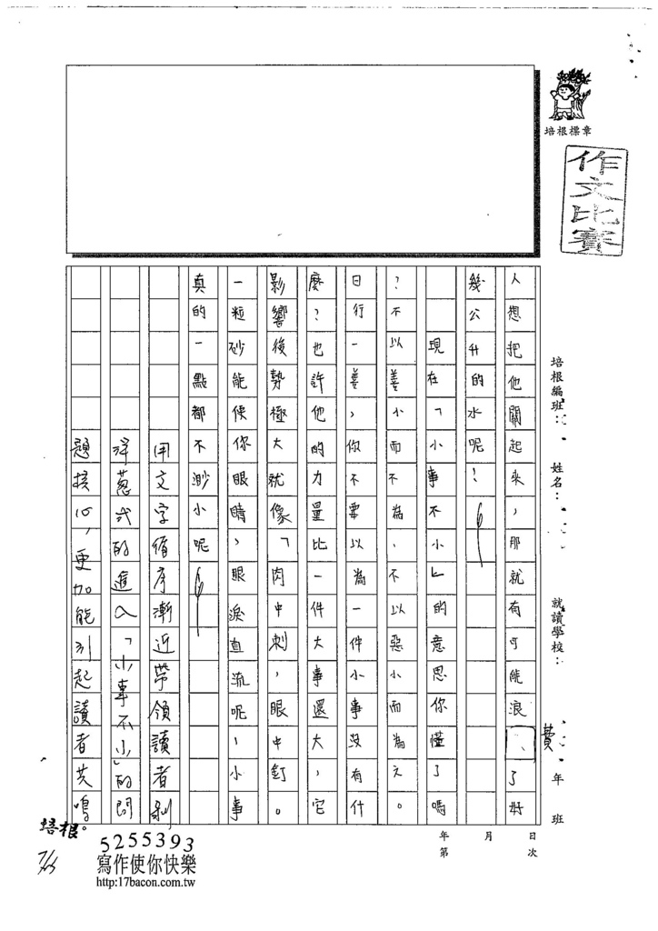 108WA105陳叡亭 (3).jpg