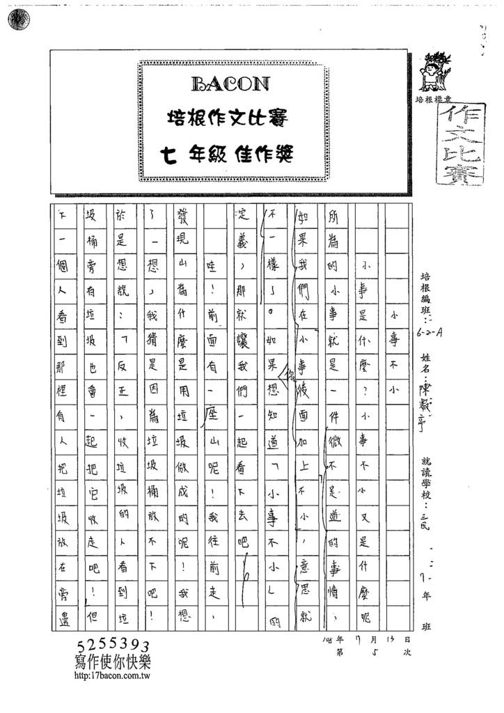 108WA105陳叡亭 (1).jpg