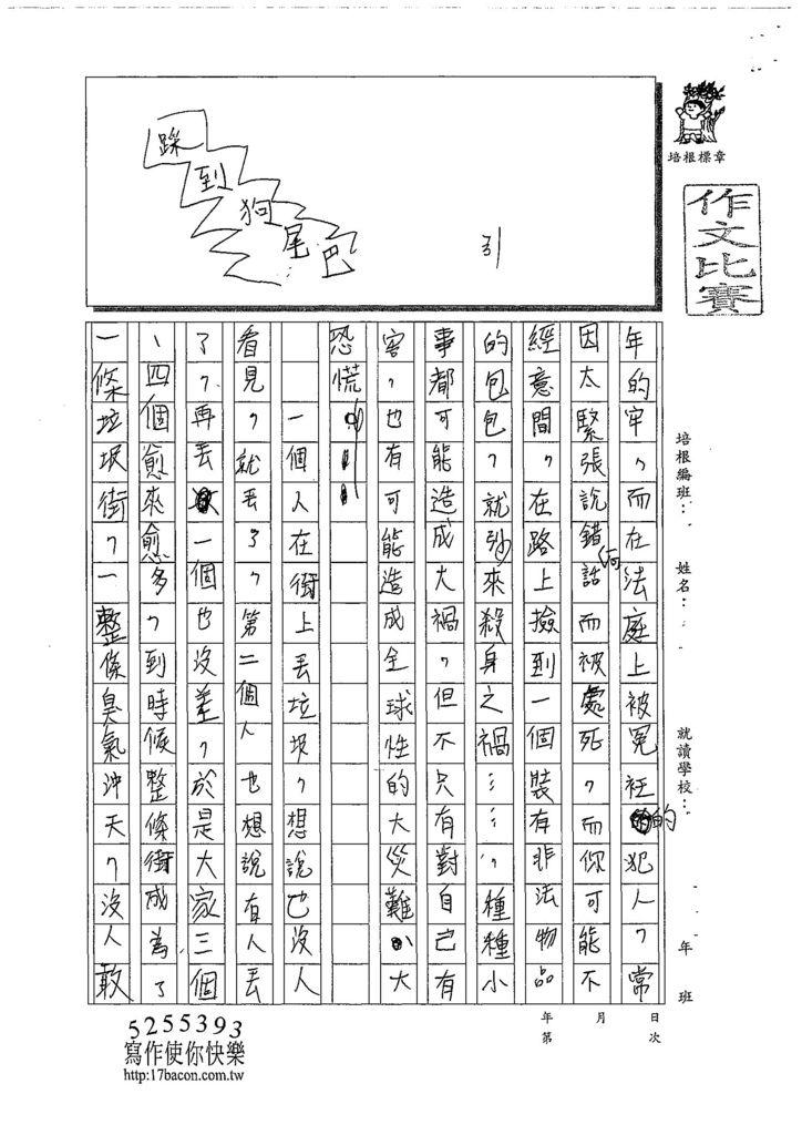 108WA105王定康 (2).jpg