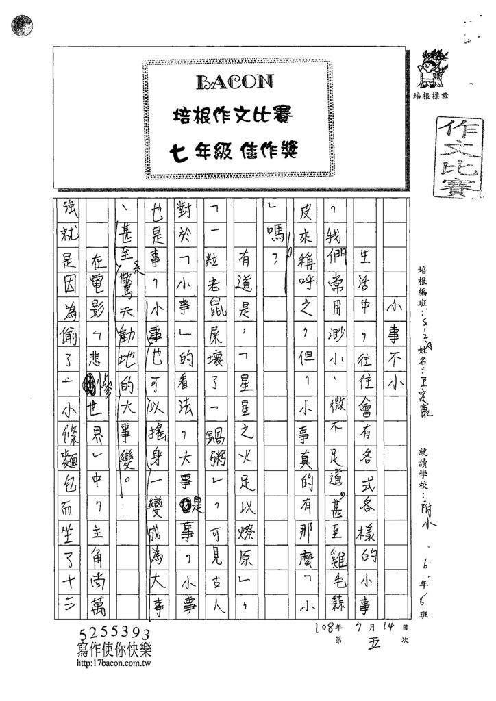 108WA105王定康 (1).jpg