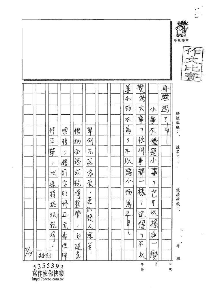 108WA105王定康 (3).jpg