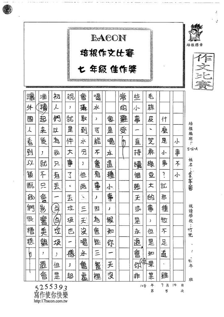 108WA105李亭蓉 (1).jpg