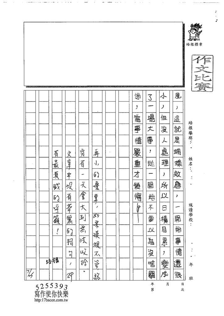 108WA105李亭蓉 (3).jpg