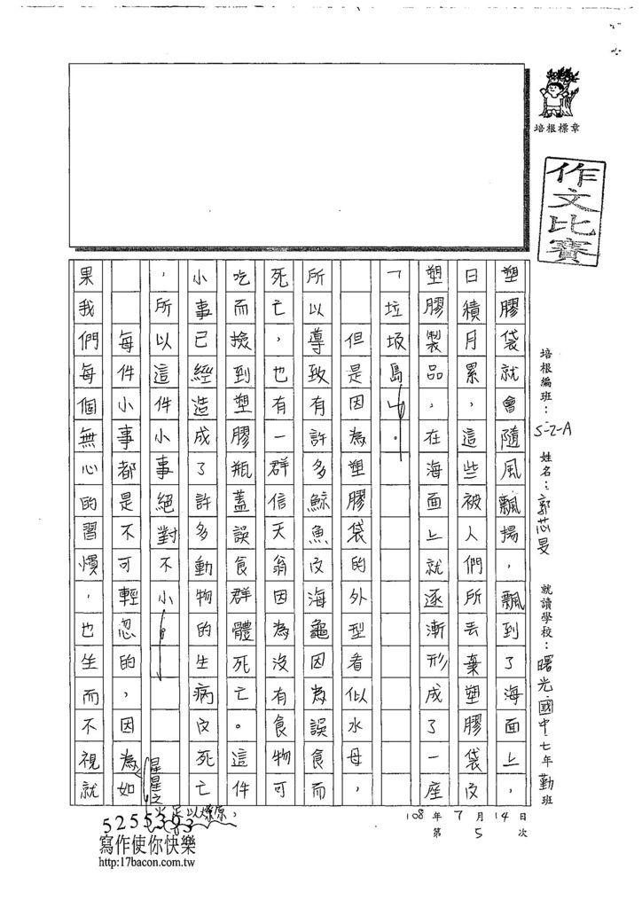 108WA105郭芯旻 (2).jpg