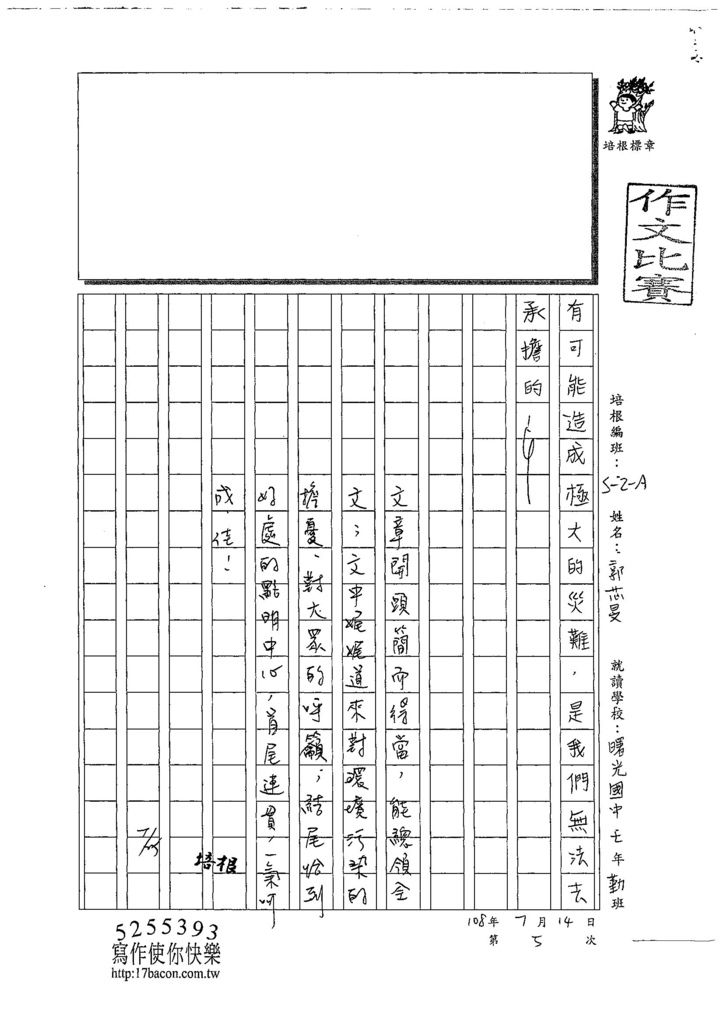 108WA105郭芯旻 (3).jpg